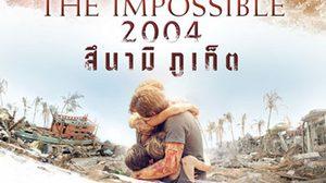 The Impossible 2004 สึนามิภูเก็ต (2012)
