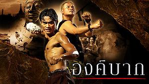 Ong-Bak 1 องค์บาก (2003)