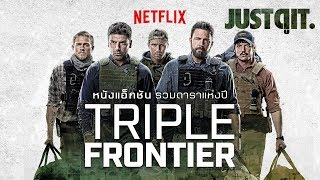Triple Threat สามโหดมหากาฬ (2019) (บรรยายไทย NETFLIX)