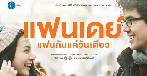 Fanday แฟนเดย์ แฟนกันแค่วันเดียว (2016)