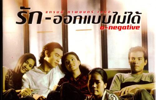 O-Negative รัก-ออกแบบไม่ได้ (1998)