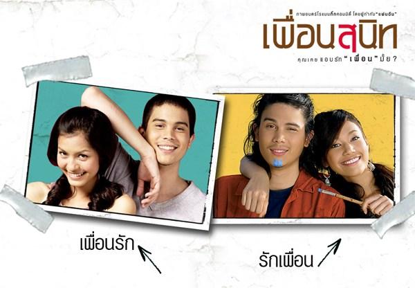 Dear Dakanda เพื่อนสนิท (2005)