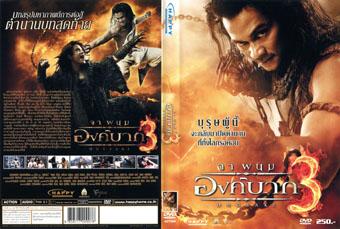 Ong-Bak 3 องค์บาก 3 (2010)