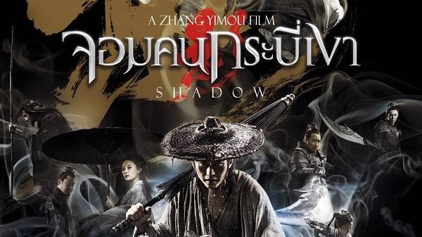 Shadow จอมคนกระบี่เงา (2018)