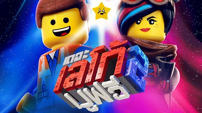 The Lego Movie 2 The Second Part เดอะ เลโก้ มูฟวี่ 2 (2019)
