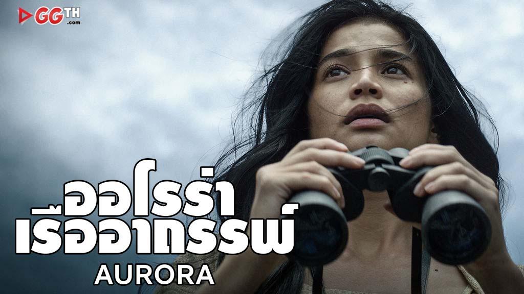 Aurora ออโรร่า เรืออาถรรพ์ ซับไทย (2018)