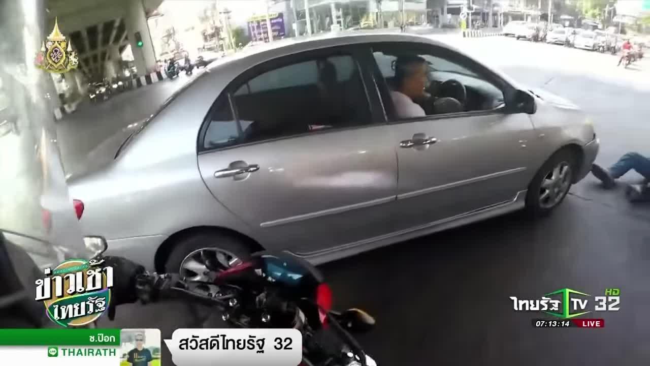 แครายไม่แคร์ใคร- เก๋งฝ่าไฟแดงชนจยย.ขาหักผิดรูป - 26-04-62 - ข่าวเช้าไทยรัฐ