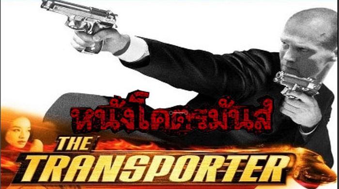 The Transporter 1 เพชฌฆาต สัญชาติเทอร์โบ 1 (2002)