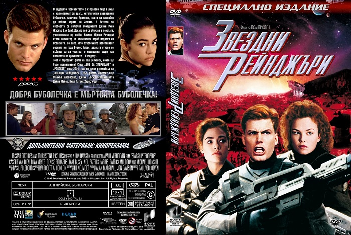 Starship Troopers สงครามหมื่นขา ล่าล้างจักรวาล (1997)