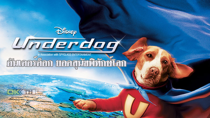 Underdog อันเดอร์ด็อก ยอดสุนัขพิทักษ์โลก (2007)