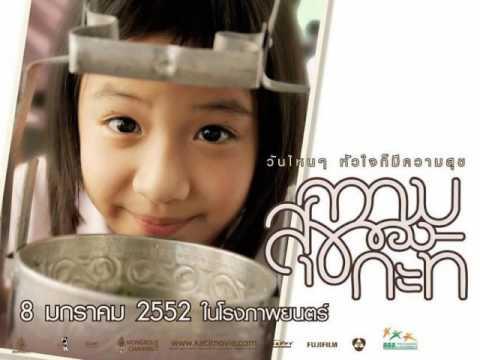 Happiness of kati ความสุขของกะทิ (2009)