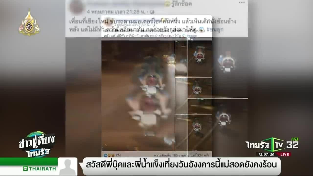 -เด็กหัวขาด - 07-05-62 - ข่าวเที่ยงไทยรัฐ