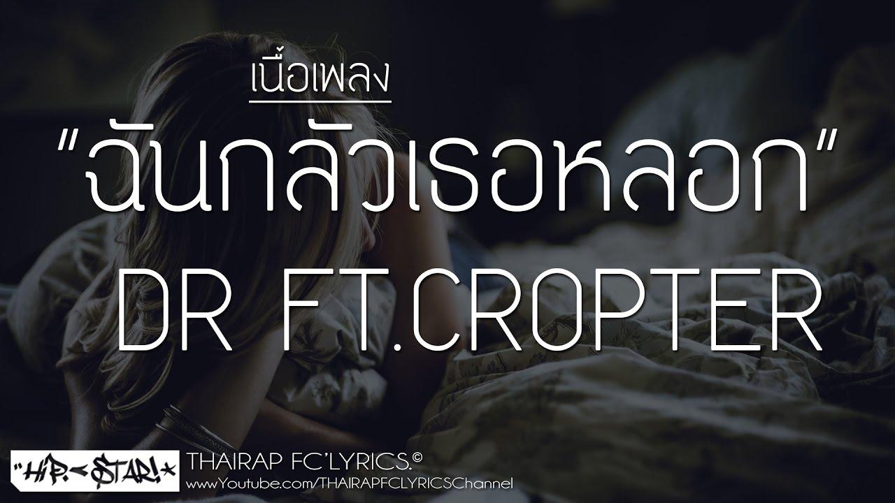 ฉันกลัวเธอหลอก - DR FT.CROPTER