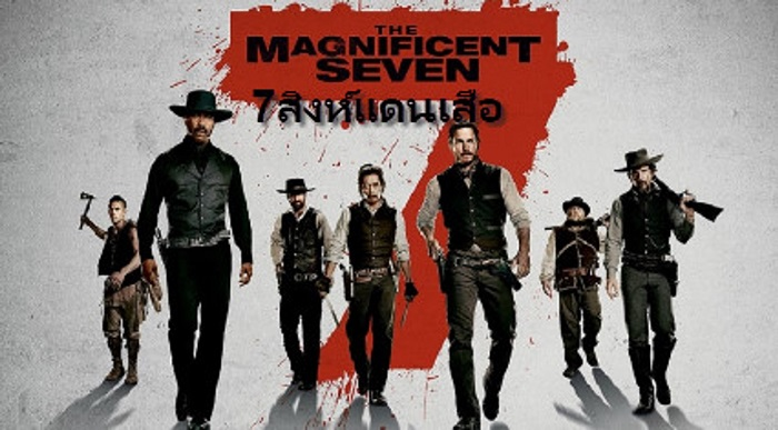 The Magnificent Seven 7 สิงห์แดนเสือ (2016)