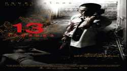 13 Game of Death 13 เกมสยอง (2006)