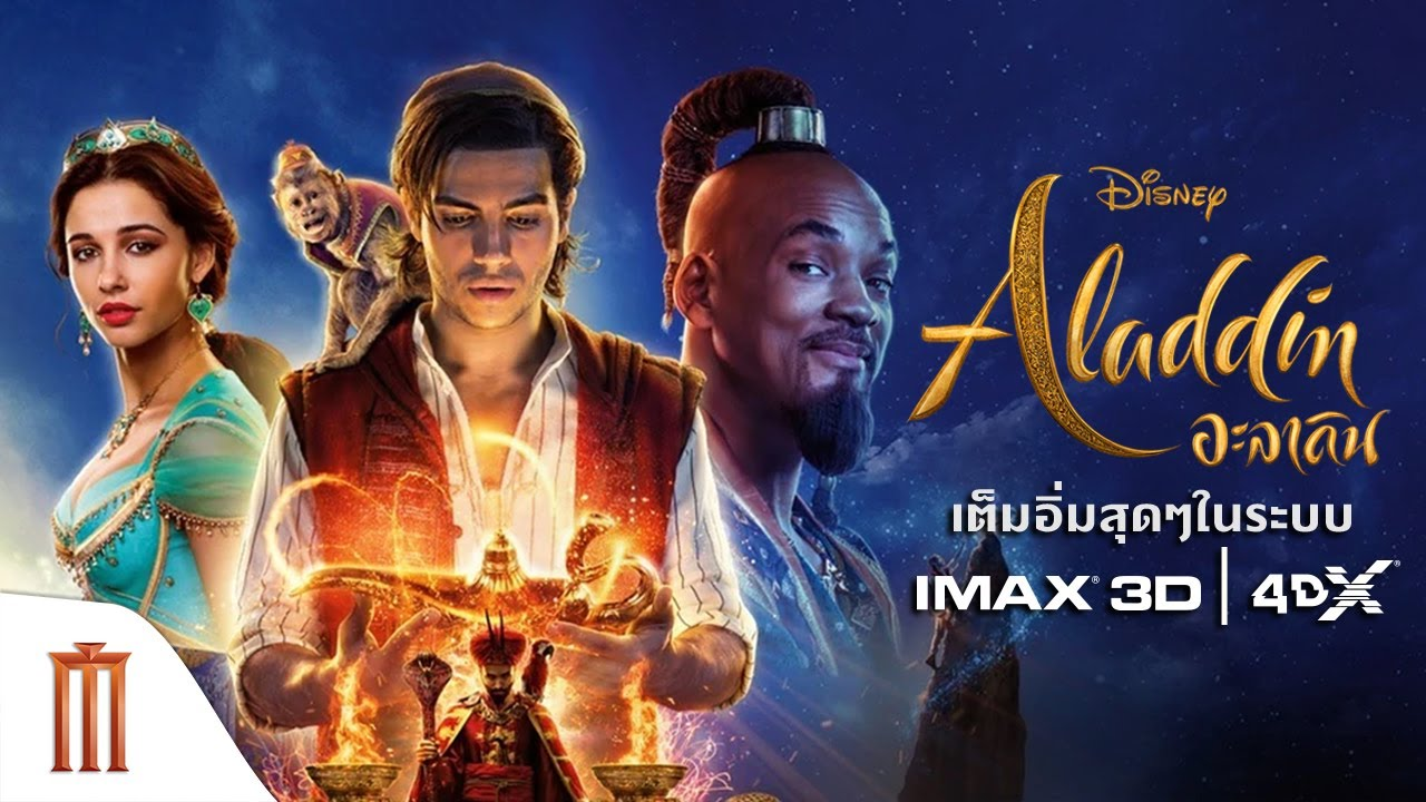 Aladdin อะลาดิน (2019)