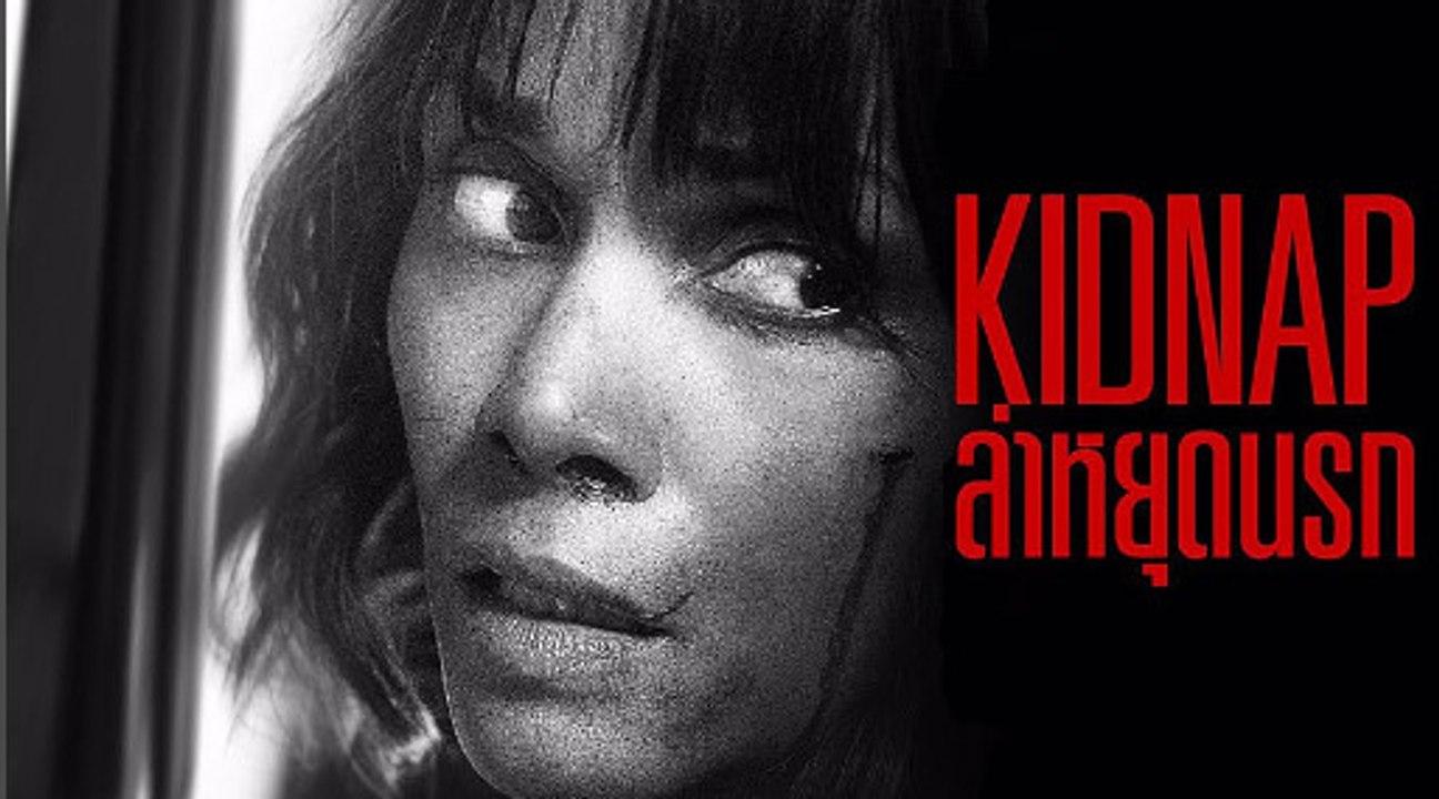 Kidnap ล่าหยุดนรก 2017