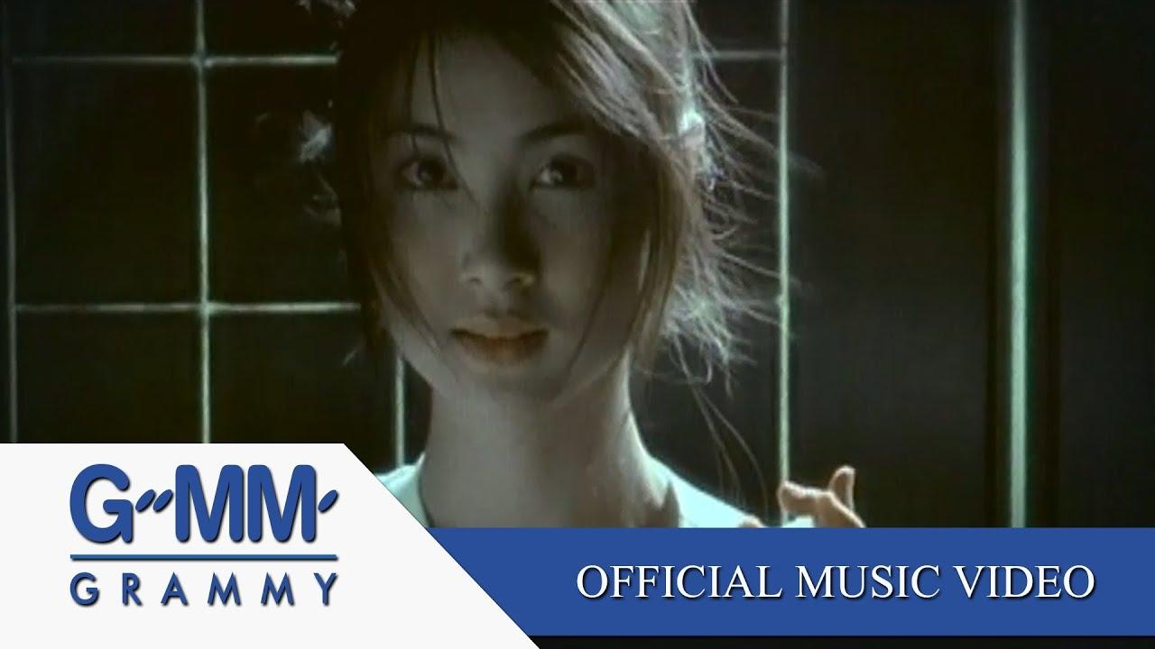 ไม่มีใครรู้ - เป๊ก ผลิตโชค【MV】