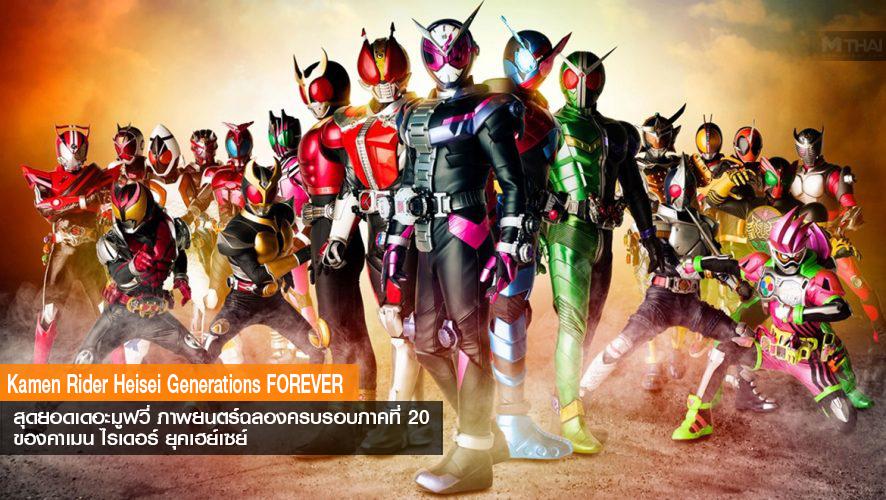 Kamen Rider Heisei Generations Forever รวมพลังมาสค์ไรเดอร์ ฟอร์เอเวอร์ (2019)