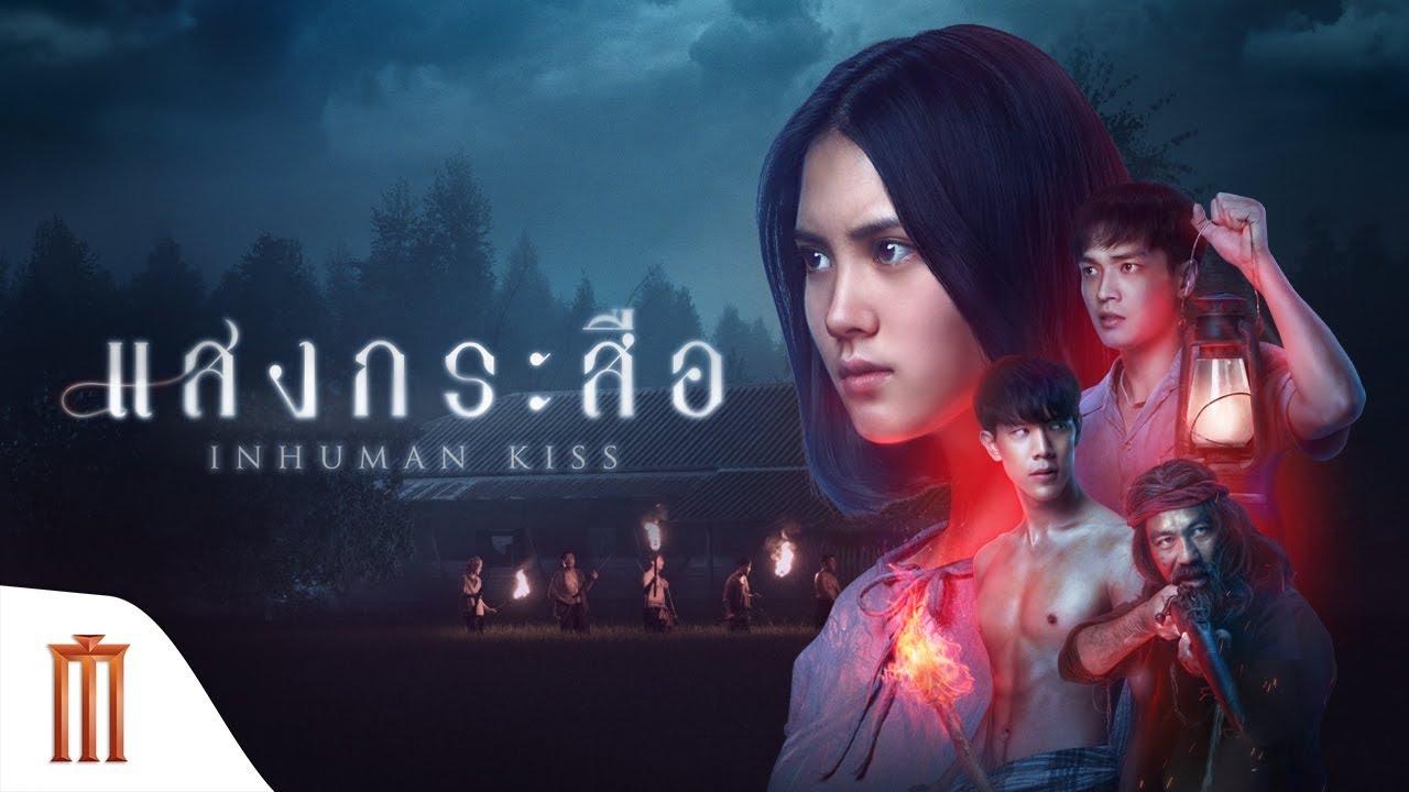 Krasue Inhuman Kiss แสงกระสือ (2019)