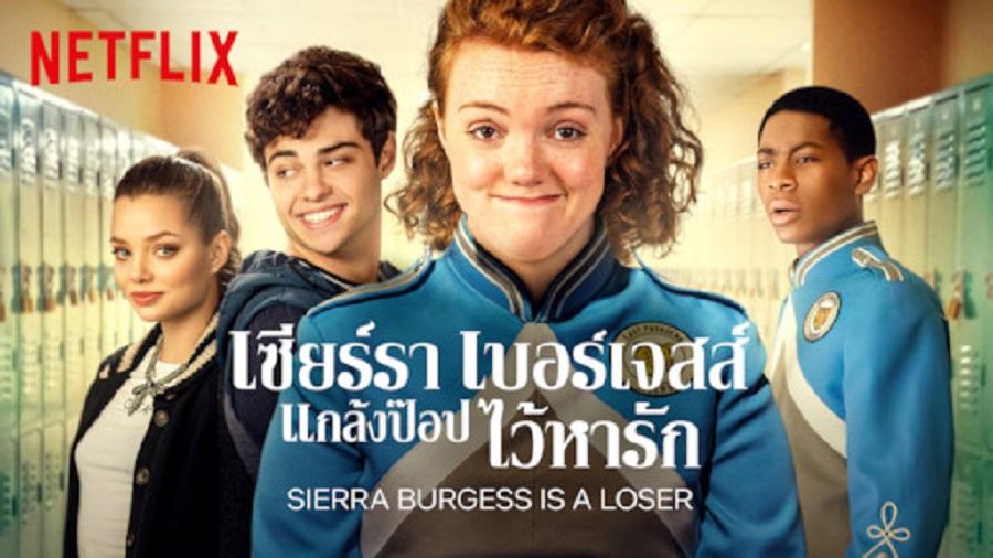 Sierra Burgess Is a Loser เซียร์รา เบอร์เจสส์ แกล้งป๊อปไว้หารัก (2018)
