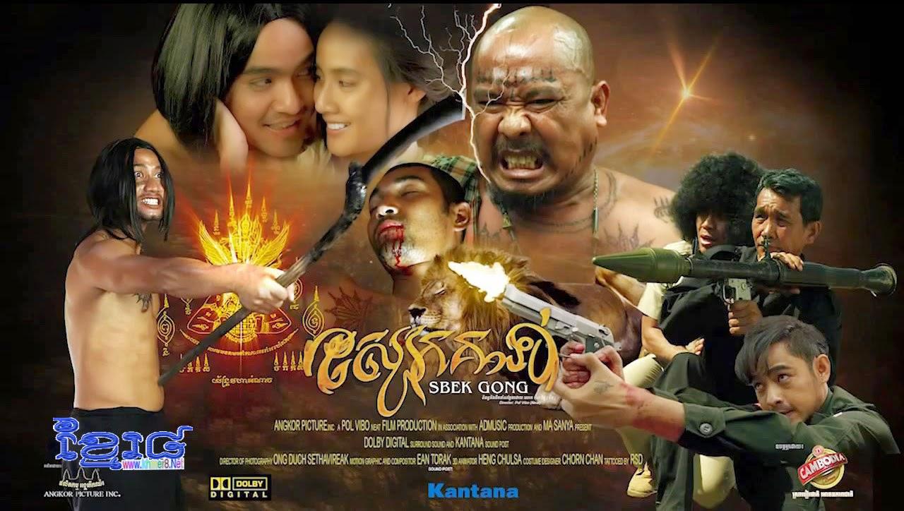 Sbek Gong สไบ้ค์ กง คนหนังเหนียว (2014)