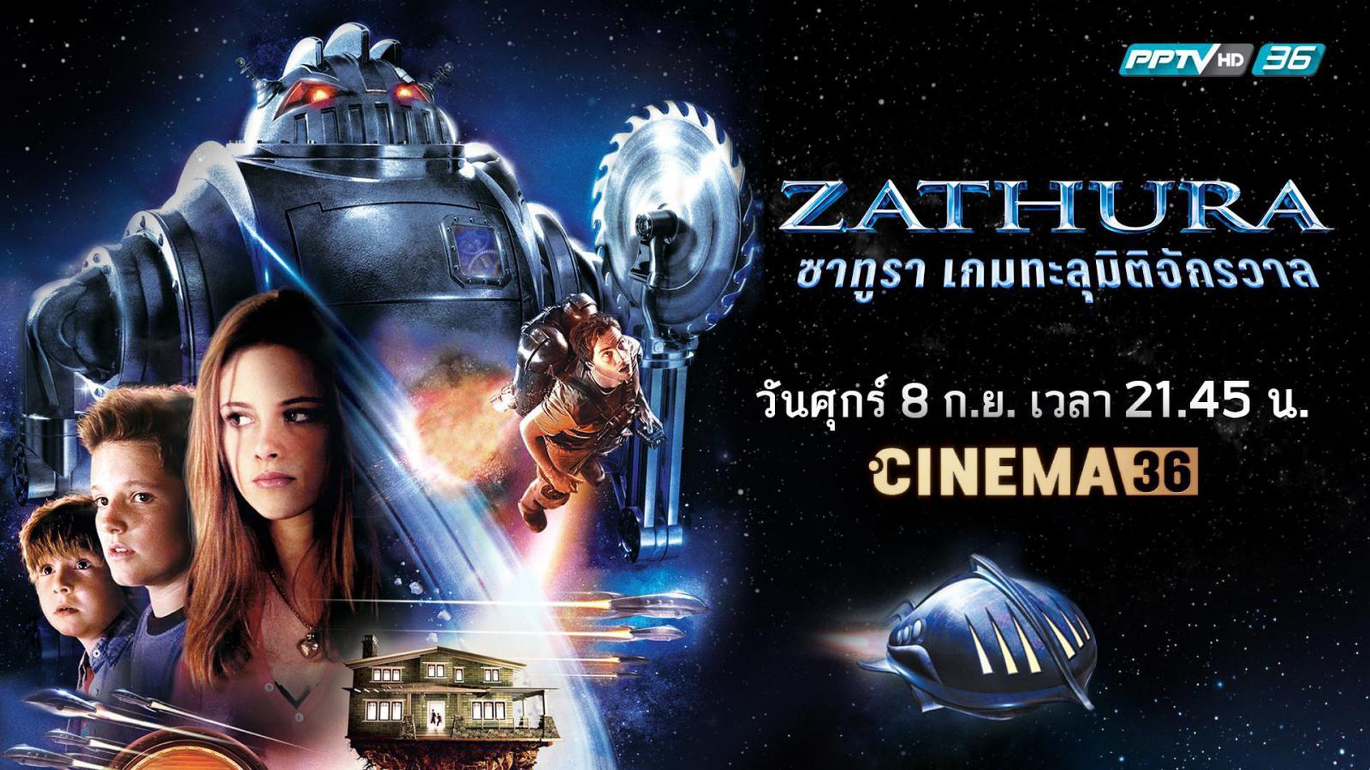 Zathura A Space Adventure ซาทูร่า เกมทะลุมิติจักรวาล (2005)