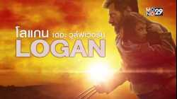 X-MEN 9 Logan โลแกน เดอะ วูล์ฟเวอรีน (2017)