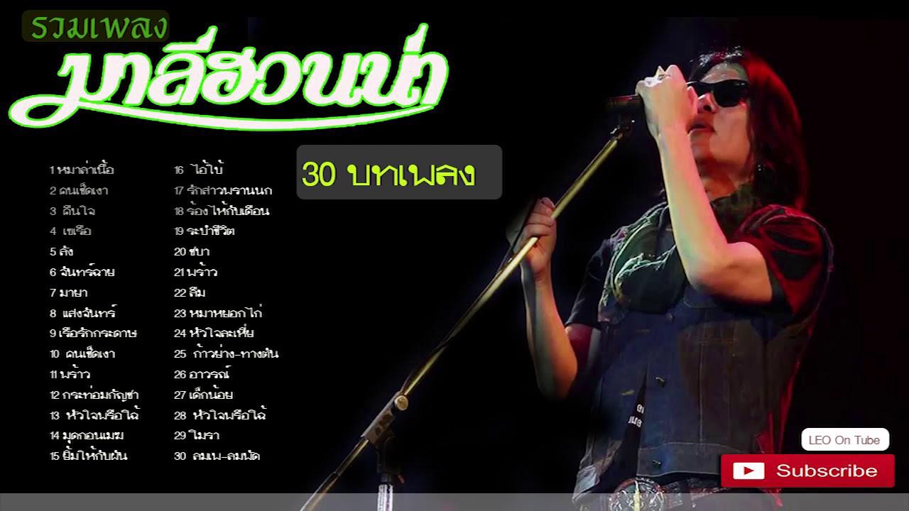 ตำนานเพื่อชีวิต   #มาลีฮวนน่า 30 เพลงฮิต