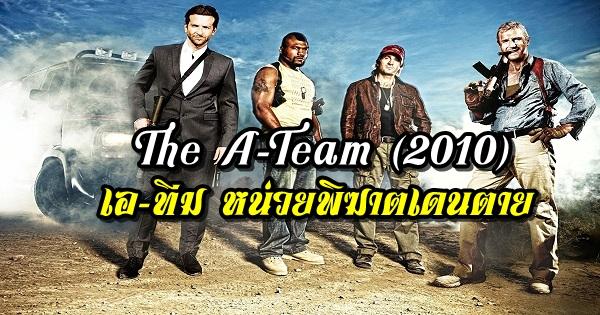 The A-Team เอ-ทีม หน่วยพิฆาตเดนตาย (2010)