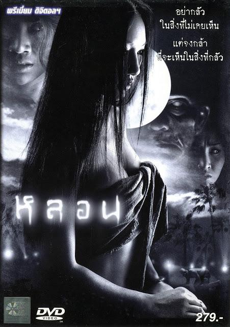 Soul หลอน 4 ภาค (2003)