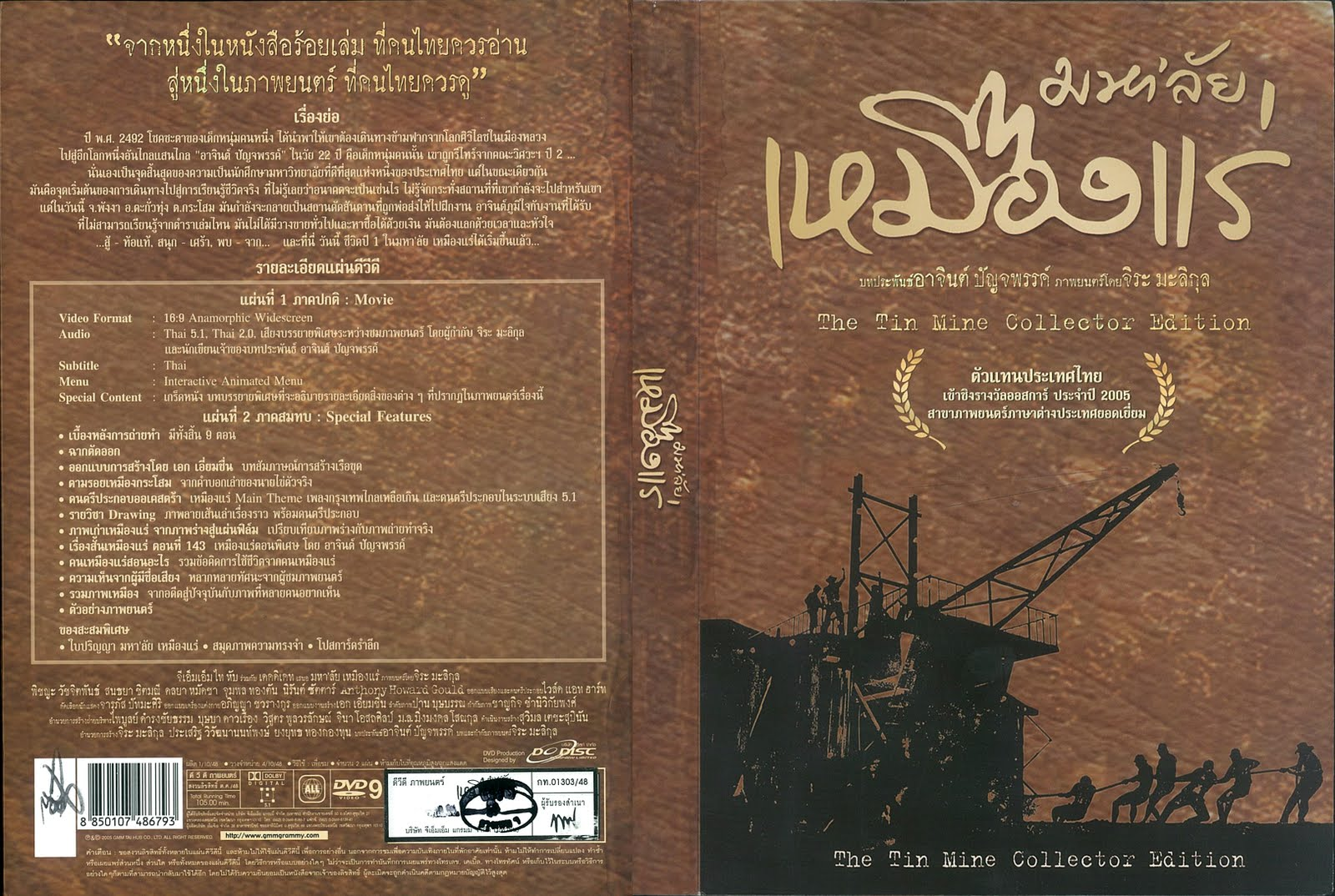 The Tin Mine มหา'ลัย เหมืองแร่ (2005)