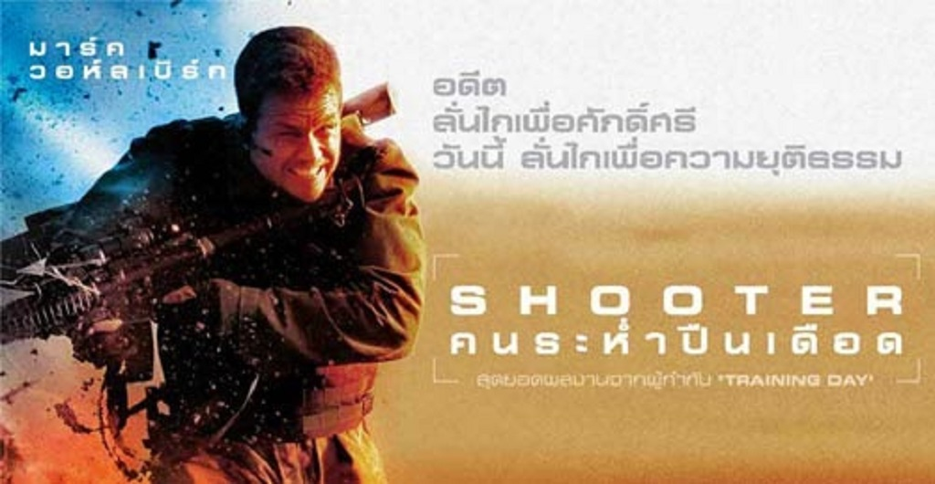 Shooter คนระห่ำปืนเดือด (2007)