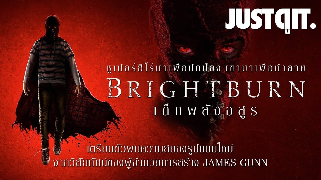Brightburn เด็กพลังอสูร (2019)