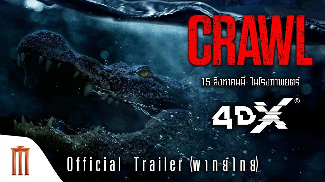 Crawl คลานขย้ำ (2019)