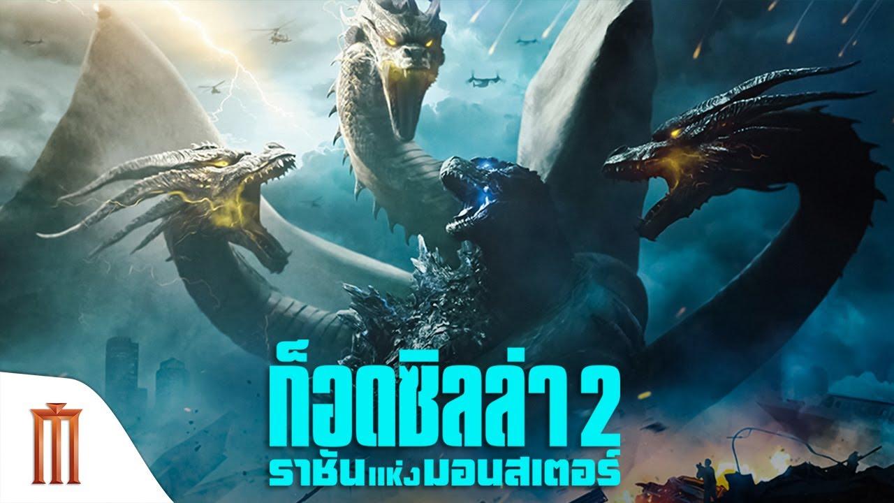 Godzilla- King of the Monsters ก็อดซิลล่า 2- ราชันแห่งมอนสเตอร์ (2019)