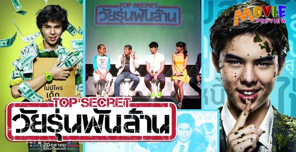Top Secret ท็อป ซีเคร็ต วัยรุ่นพันล้าน (2011)