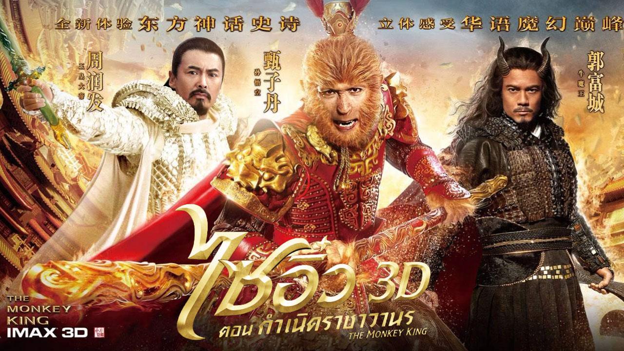 The Monkey King ไซอิ๋ว ตอนกำเนิดราชาวานร (2013)