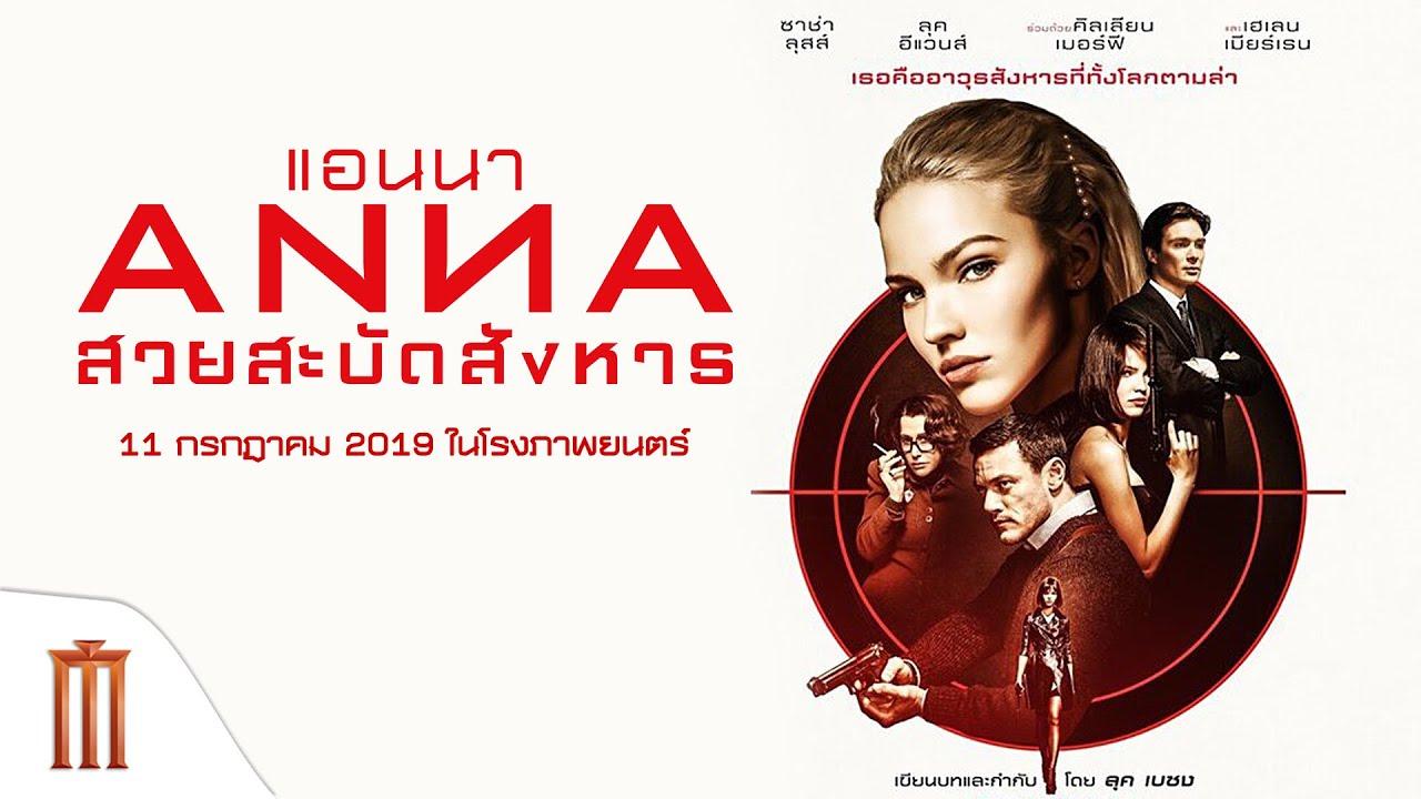 Anna แอนนา สวยสะบัดสังหาร (2019)
