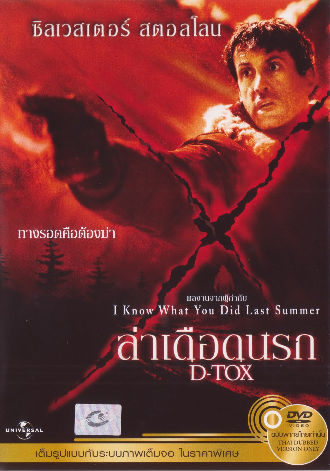 D-Tox ล่าเดือดนรก (2002)
