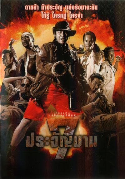 7 pra-jan-barn 7 ประจัญบาน (2002)