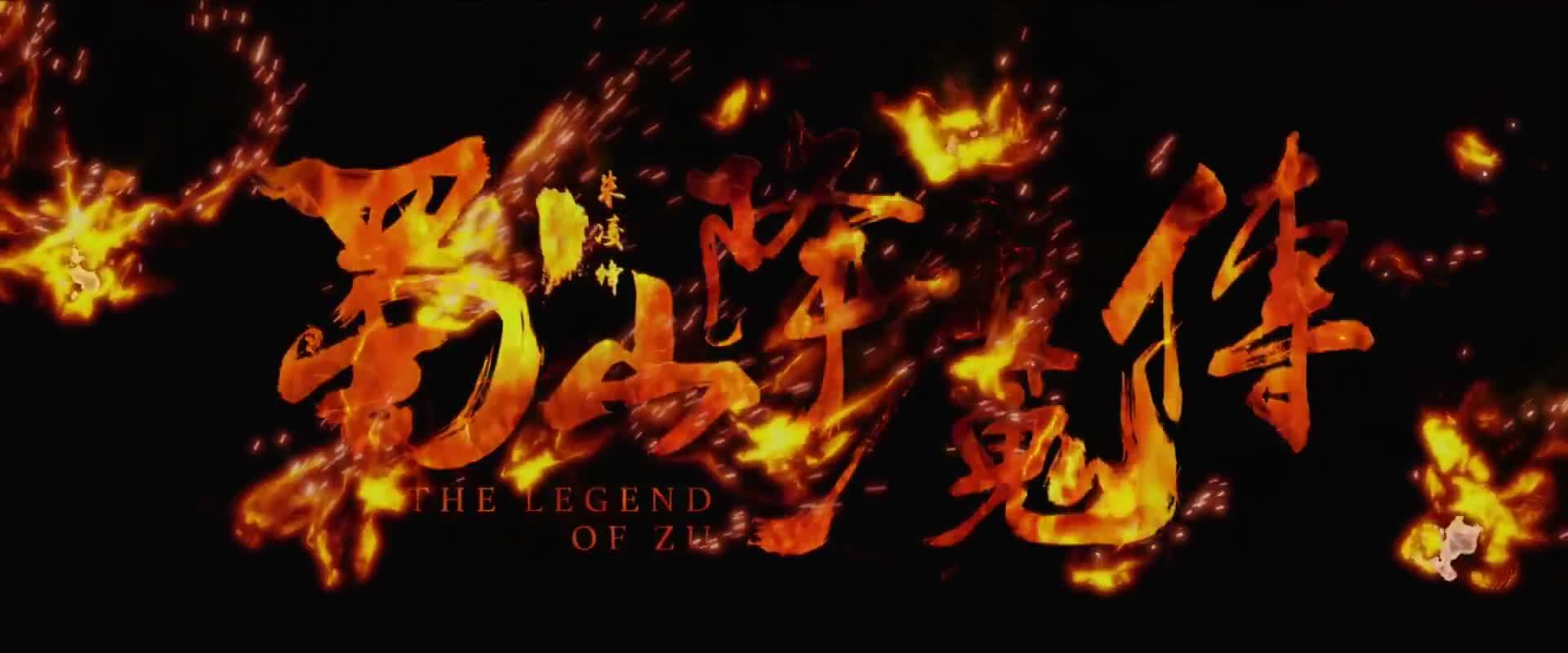 The Legend of Zu ตำนานสงครามล้างพิภพ (2018)