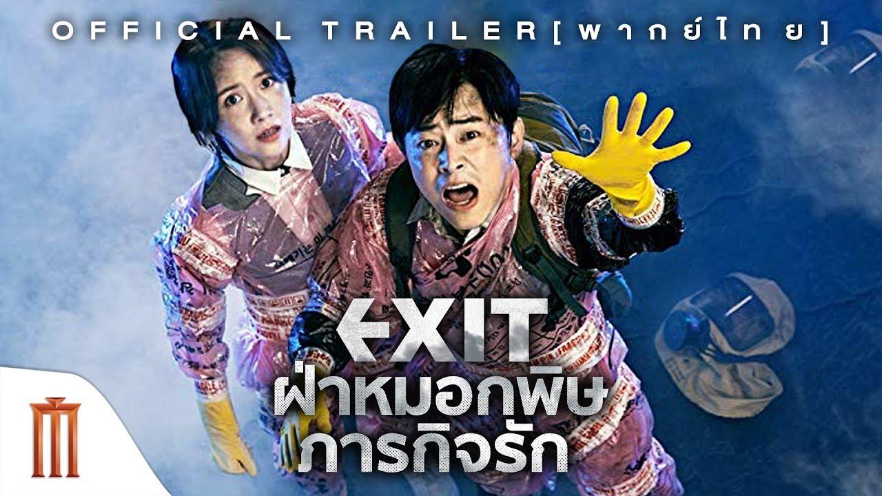 Exit ฝ่าหมอกพิษ ภารกิจรัก (2019)