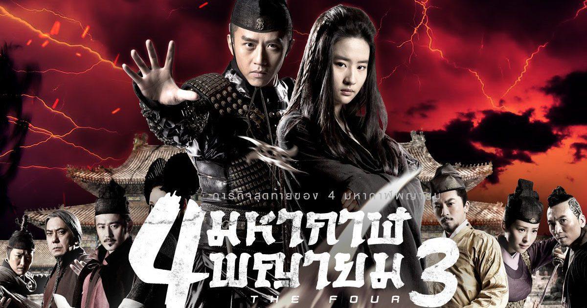 The Four 3 สี่มหากาฬพญายม 3 (2014)
