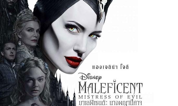 Maleficent Mistress of Evil มาเลฟิเซนต์ นางพญาปีศาจ 2019 Zoom ซูม v.1