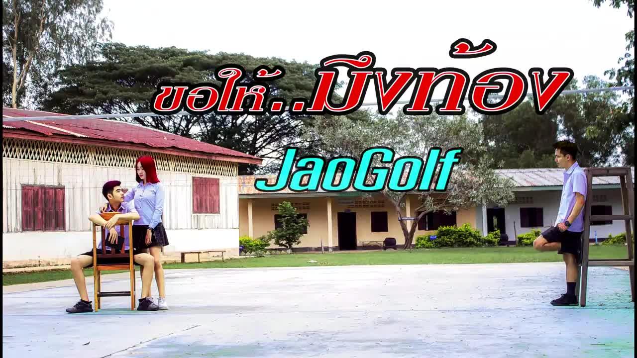 ขอให้มึงท้อง - เจ้ากอล์ฟ JaoGolf