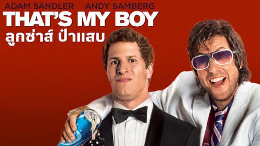 That s My Boy ลูกซ่าส์ ป๋าแสบ (2012)