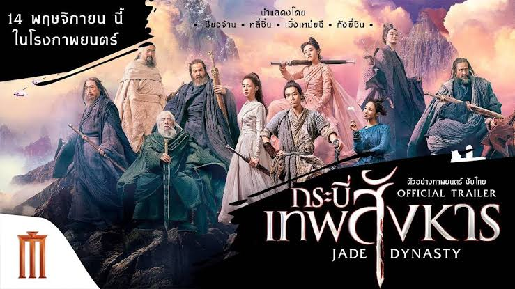 Jade Dynasty กระบี่เทพสังหาร (2019)