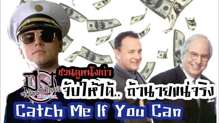 Catch Me If You Can จับให้ได้ ถ้านายแน่จริง ((2002))
