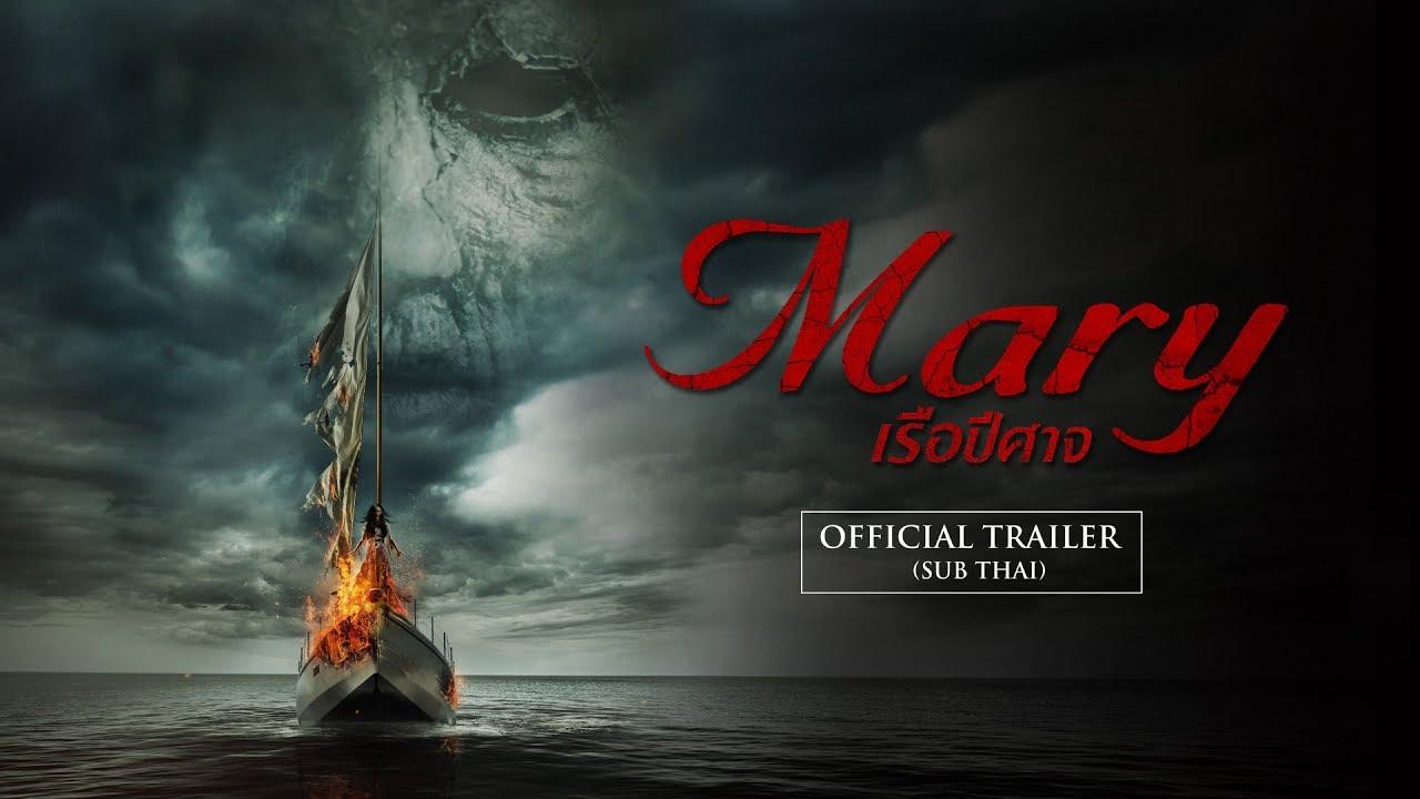 Mary (2019) เรือปีศาจ HD